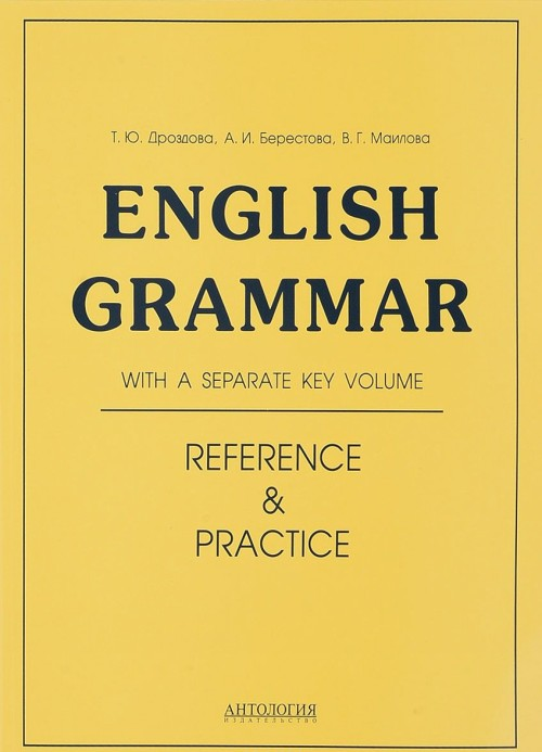 решебник 2005 edition grammar english дроздова,берестова,маилова