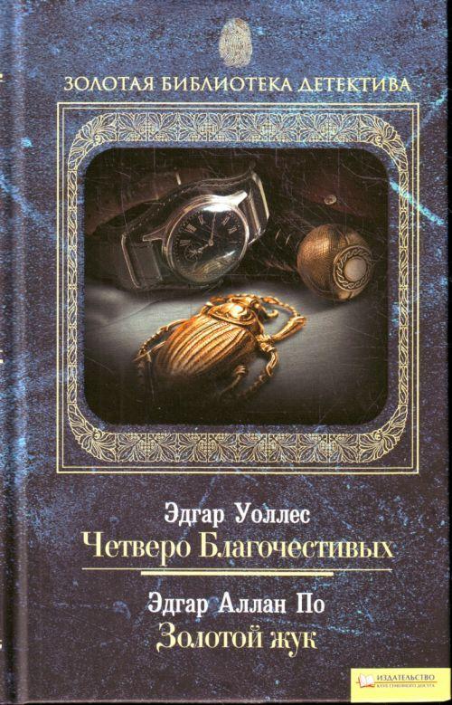 В пятый том серии золотая библиотека