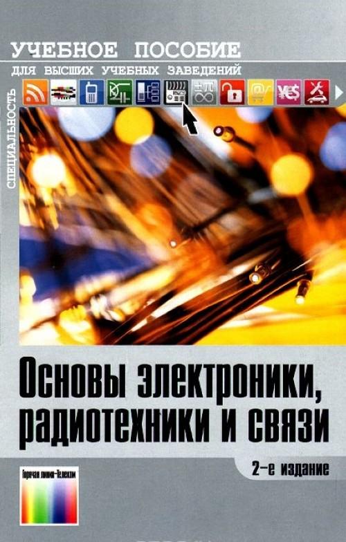 Основы электроники, радиотехники и связи. Учебное пособие