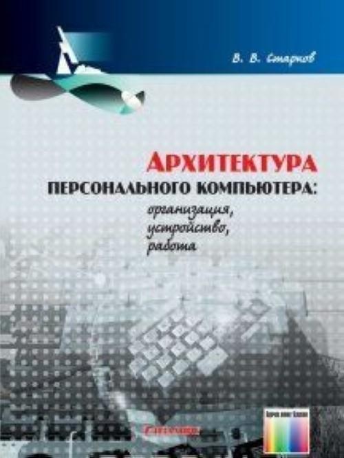 Архитектура персонального компьютера: организация, устройство, работа. Учебное пособие для вузов. - 2-е изд., стереотип.