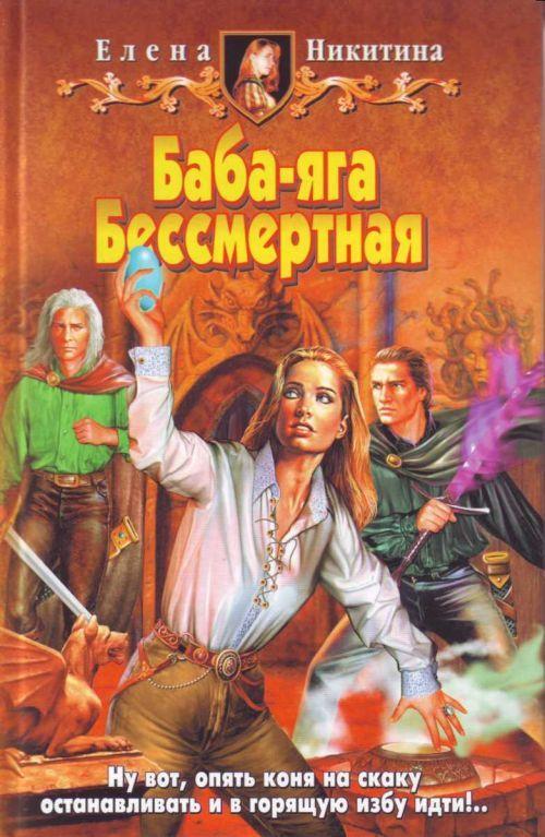 Скачать Книгу Елены Никитиной Саламандра Бесплатно