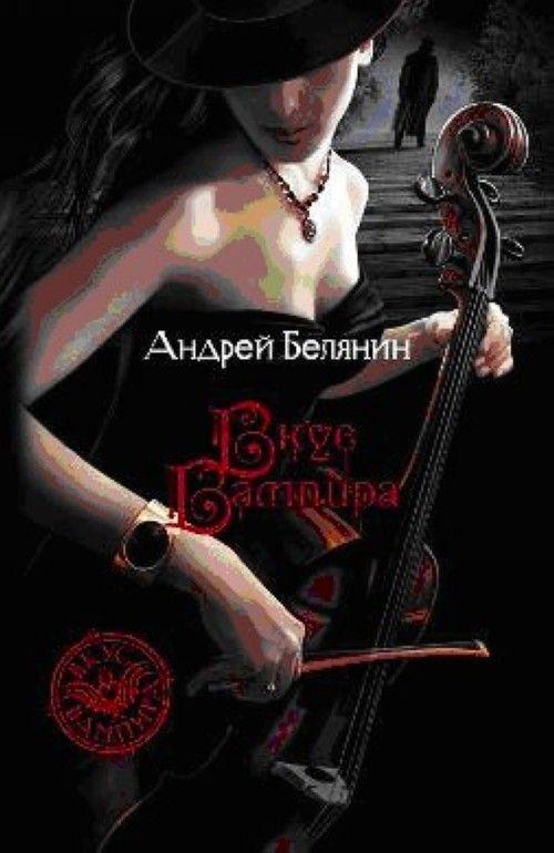 Иллюстрация 2 из 7 для Вкус вампира - Андрей Белянин Лабиринт - книги.