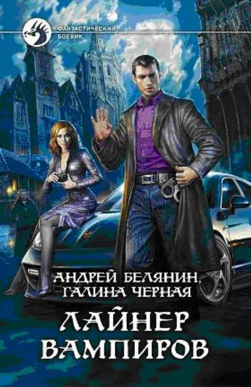 Книга Лайнер вампиров - Белянин Андрей, Галина Черная.