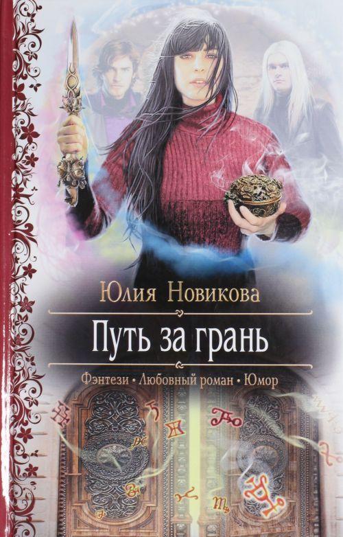 Альфа-книга Новикова Ю.В.