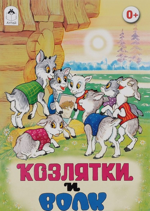 Сценарий волк и семеро козлят на новый год