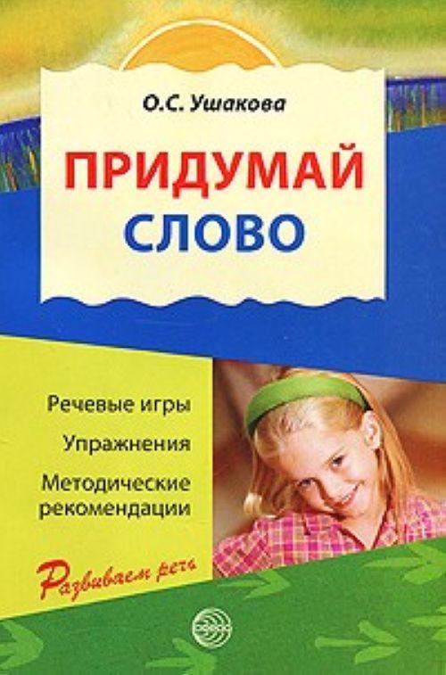 скачать книгу знакомим с литературой детей 5 7 лет
