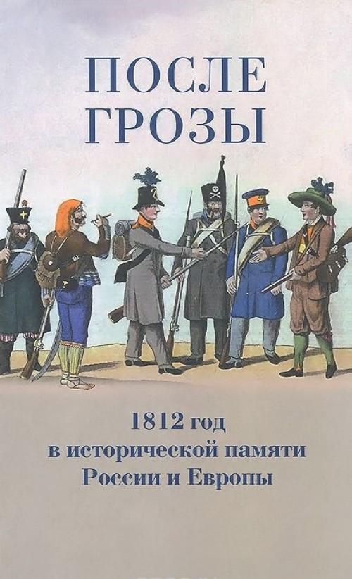 После грозы.1812 год в исторической памяти России и Европы