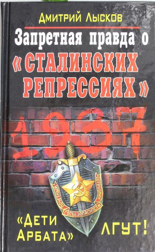 Запретная археология книги скачать бесплатно