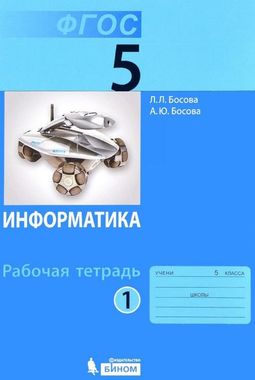 ГДЗ по Информатике 5 класс Рабочая тетрадь Босова ответы