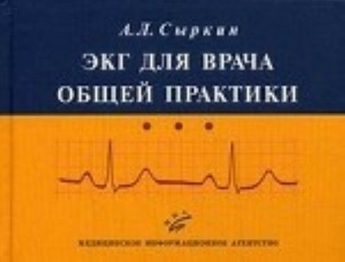 Аксельрод кардиолог