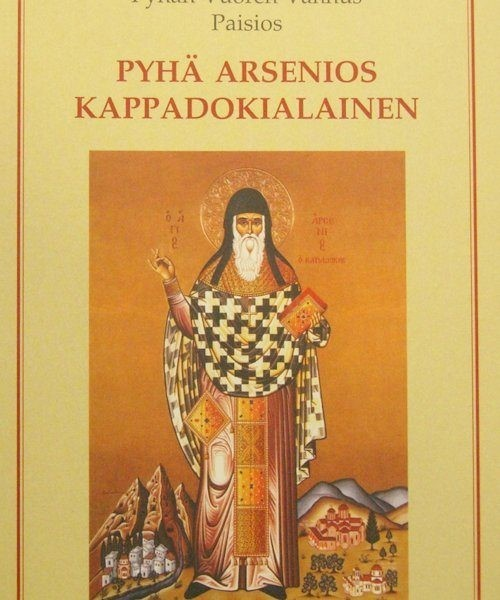 Pyhän Vuoren Vanhus Paisios – Pyhä Arsenios Kappadokialainen