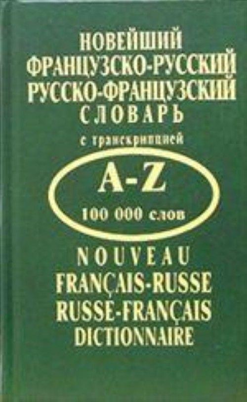 метод русско-французский переводчик с транскрипцией ОСАГО