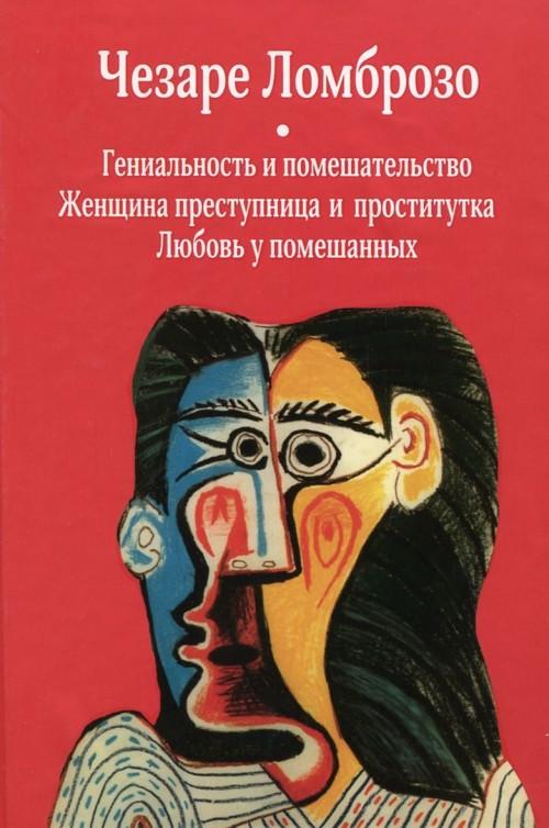 Женщина преступница и проститутка ломброзо ч. 1991