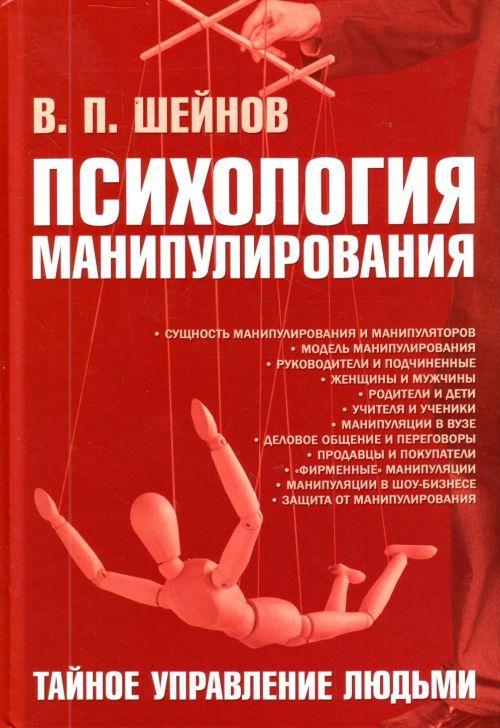 можно книжки про психологію людини профессионал,а