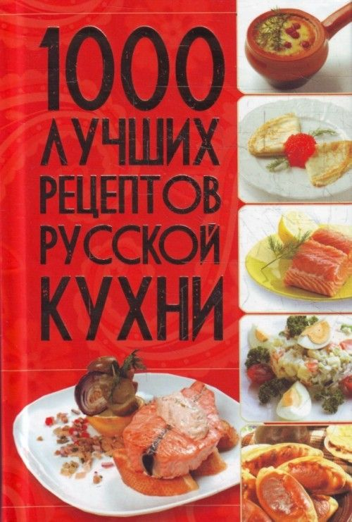 хорошая кухня рецепты фото