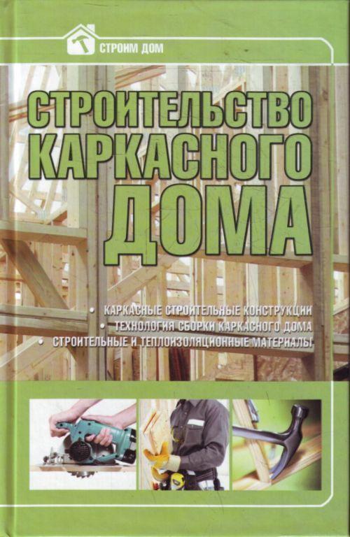 Книги скачать бесплатно построй дом