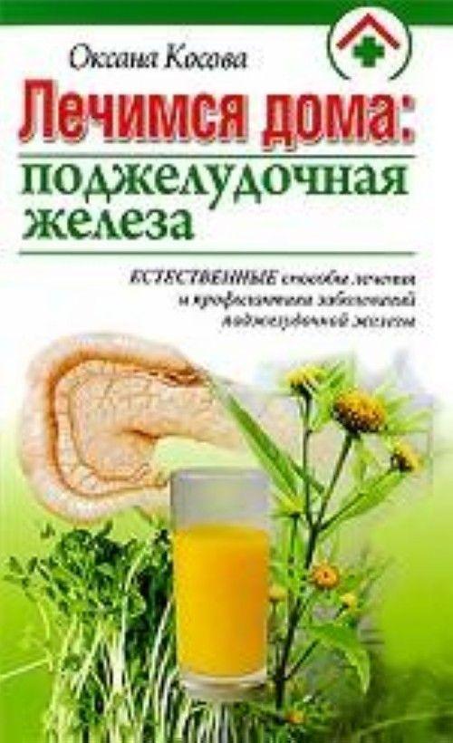 Лечебная диета для поджелудочной железы
