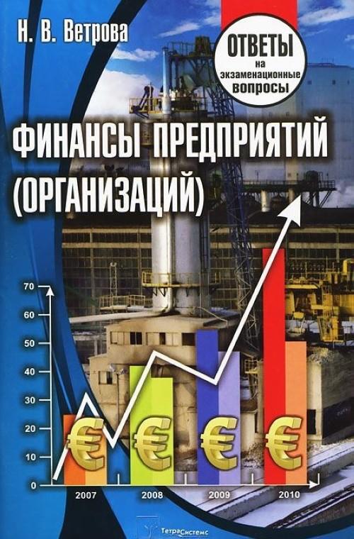 Ответы на экзамен по предмету Финансы 2016  Финансы РФ