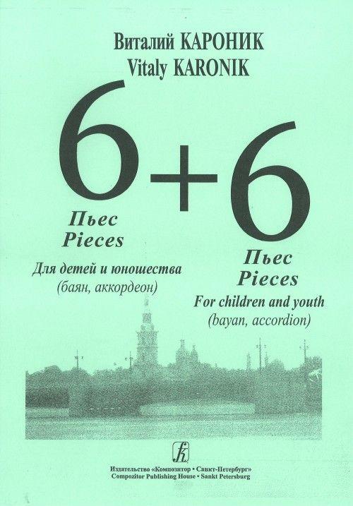 6+6. Пьесы для детей и юношества (баян, аккордеон)