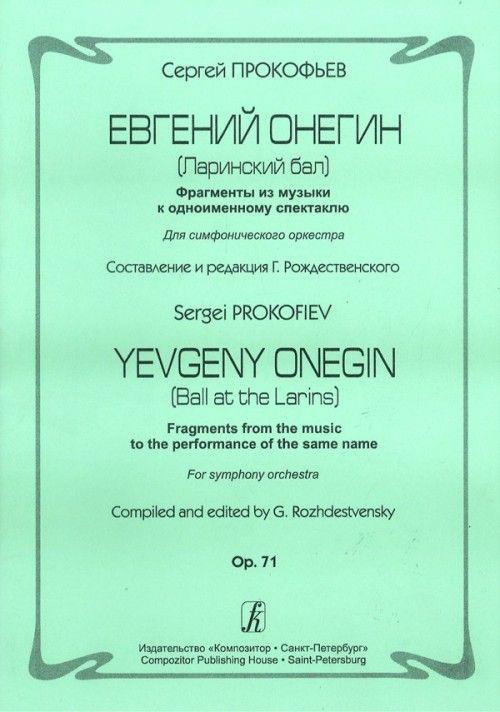 Евгений Онегин. (Ларинский бал). Фрагменты из музыки к одноименному спектаклю. Для симфонического оркестра. Op. 71