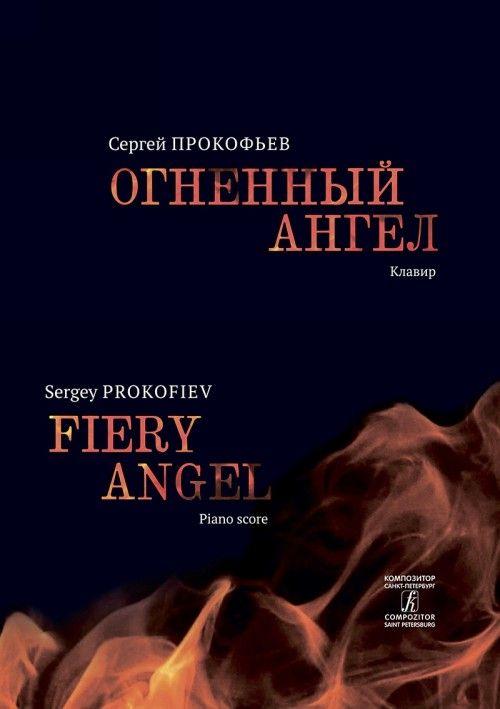 Огненный ангел. Опера в пяти действиях, семи картинах. Клавир