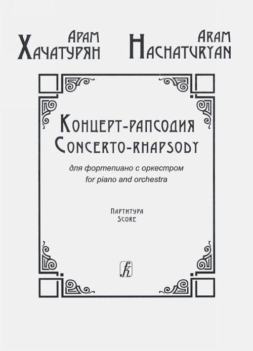 Концерт-рапсодия для фортепиано с оркестром. Партитура