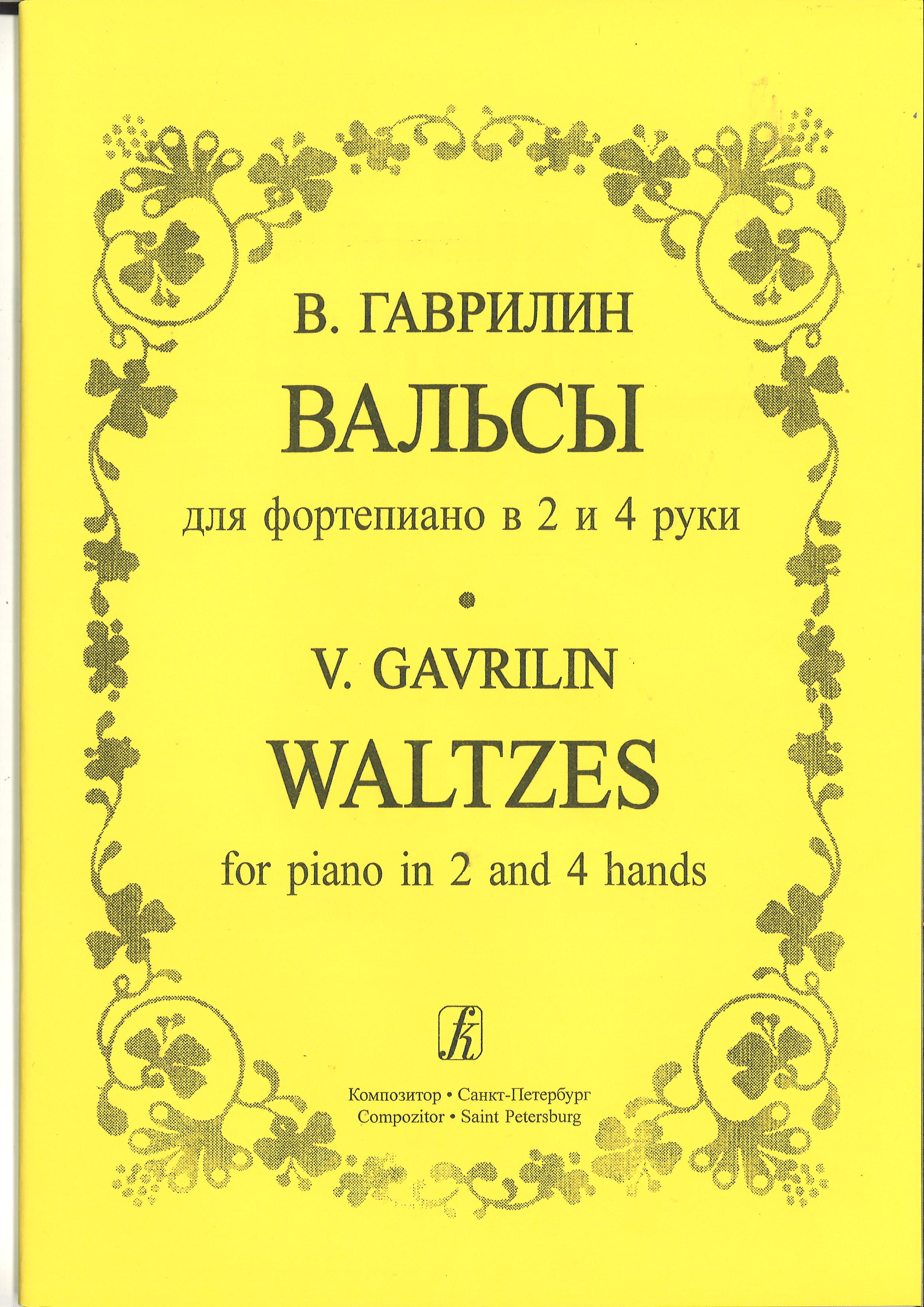 Вальсы для фортепиано в 2 и 4 руки