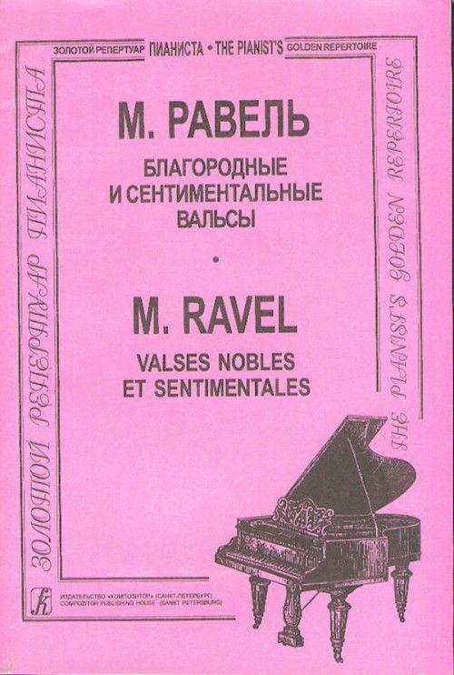 Благородные и сентиментальные вальсы. Сюита для фортепиано