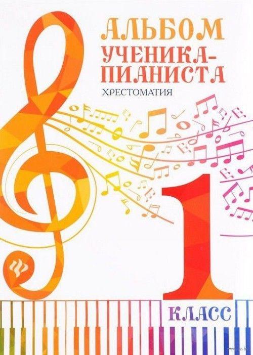 Альбом ученика-пианиста. Хрестоматия. 1 класс