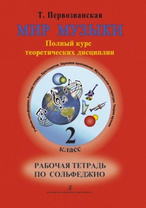 Учебник Сольфеджио Барабошкина 2 Класс Бесплатно