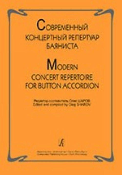 Современный концертный репертуар баяниста
