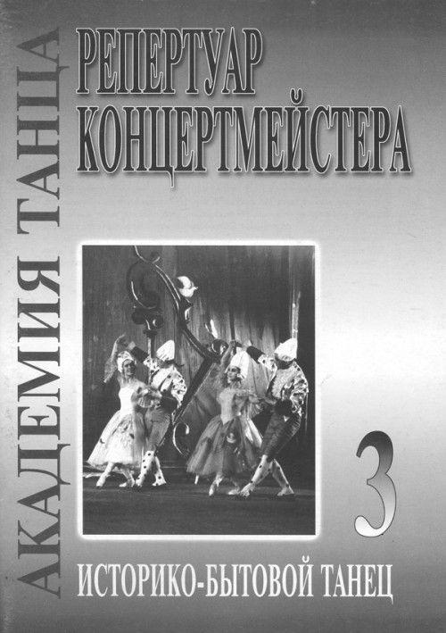 Академия танца (репертуар концертмейстера). Выпуск 3. Историко-бытовой танец