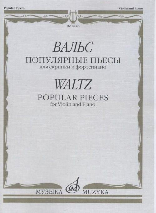 Вальс: Популярные пьесы для скрипки и фортепиано. сост. Ямпольский Т.
