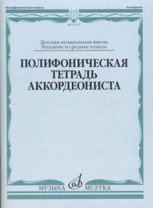 Полифоническая тетрадь аккордеониста: Младшие и средние классы ДМШ