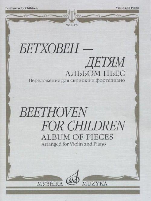 Бетховен - детям. Альбом пьес: Переложение для скрипки и фортепиано