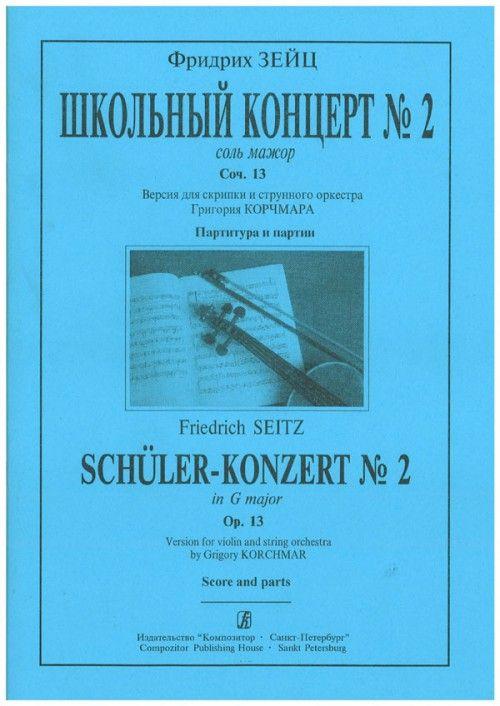 Школьный концерт No. 2 соль мажор, соч. 13. Версия для скрипки и струнного оркестра. Партитура и партии. Корчмар Г. (ред)