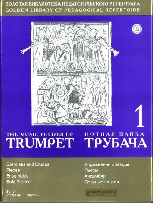 Нотная папка трубача No. 1