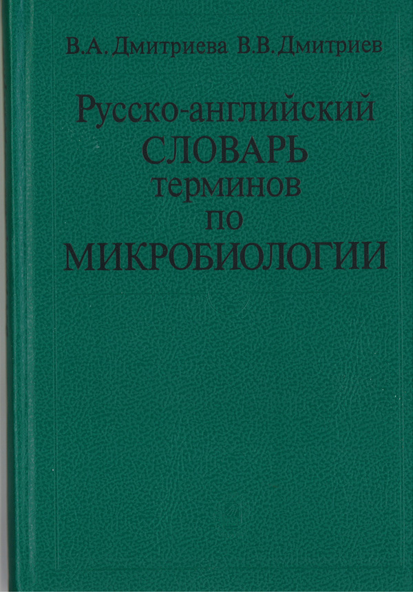 Russian-English Microbiological Dictionary. Explanations in Russian.