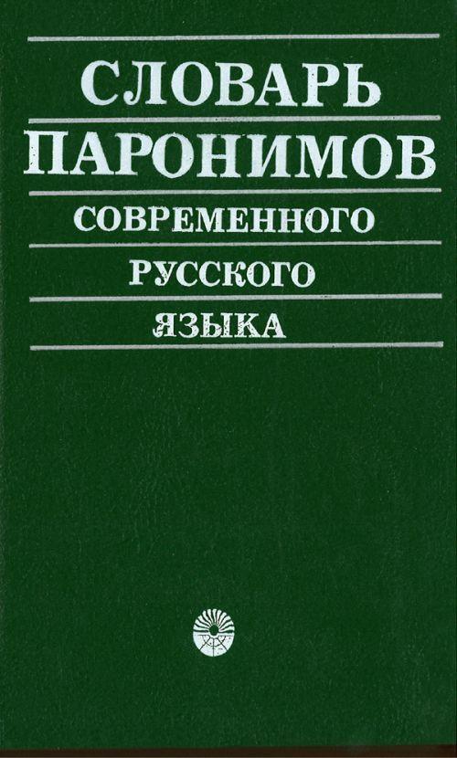 Slovar paronimov sovremennogo russkogo jazyka.