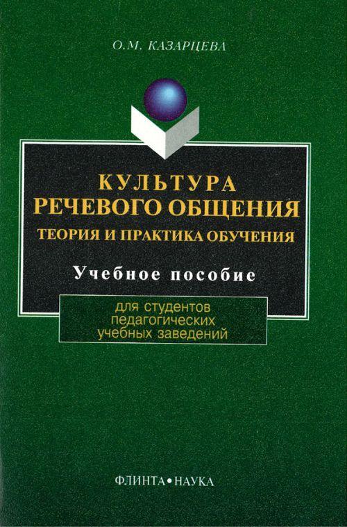 Kultura rechevogo obschenija: teorija i praktika obuchenija.