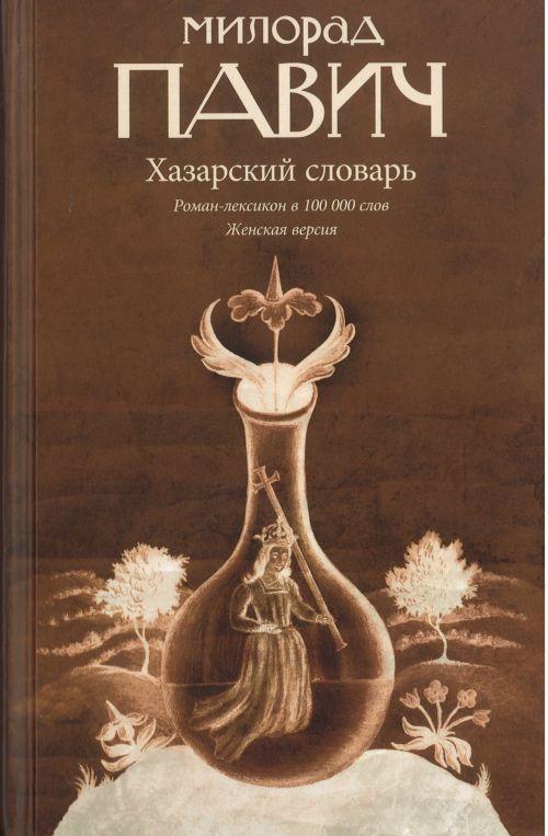 Хазарский словарь: Роман-лексикон. Женская версия.