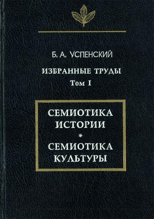 Izbrannye trudy. V 3-kh tt. T.1 Semiotika istorii. Semiotika kultury.