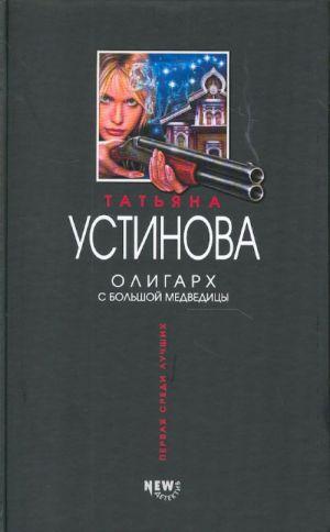 Oligarkh s Bolshoj Medveditsy. Roman.