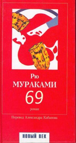 69. Roman. Perevod A. Abanova