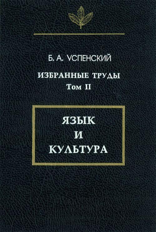 Izbrannye trudy. V 3-kh tt. T.2 Jazyk i kultura.