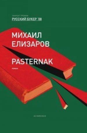 Pasternak. Roman