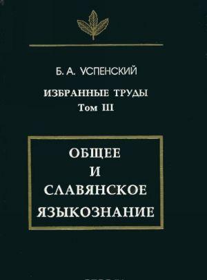 Избранные труды. В 3-х тт. Т.3 Общее и славянское языкознание.