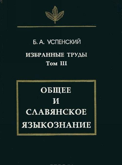 Izbrannye trudy. V 3-kh tt. T.3 Obschee i slavjanskoe jazykoznanie.