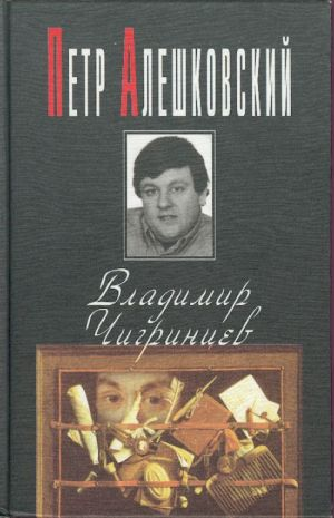 Vladimir Chigrintsev.