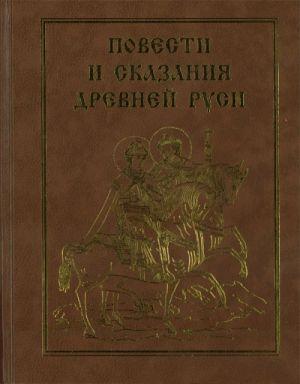 Povesti i skazanija drevnej Rusi.